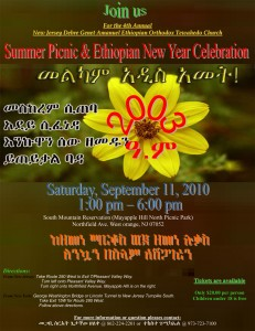 Ethiopian New Year Celebration: Amanuel Ethiopian Orthodox Tewahedo Church